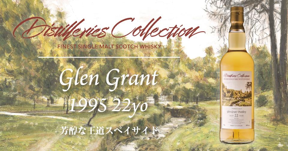 ディスティラリーコレクションより芳醇な王道スペイサイド「グレングラント」