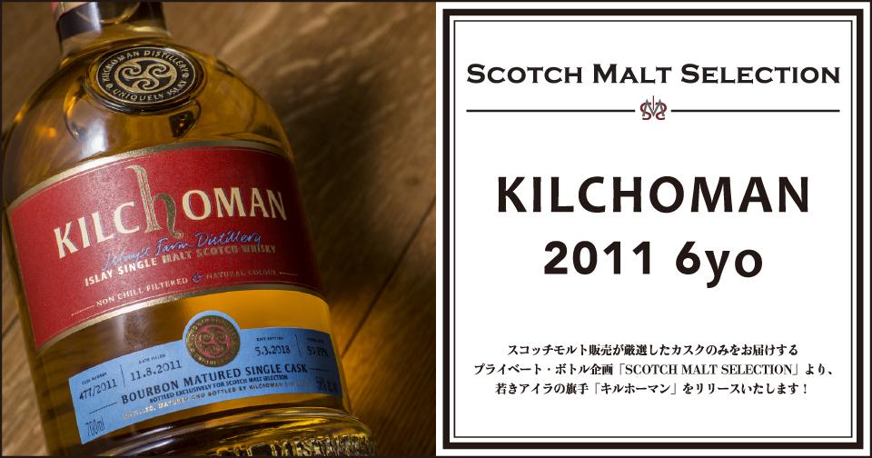 SCOTCH MALT SELECTIONより、若きアイラの旗手「キルホーマン」入荷!