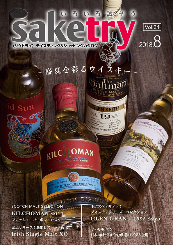 saketry vol.34