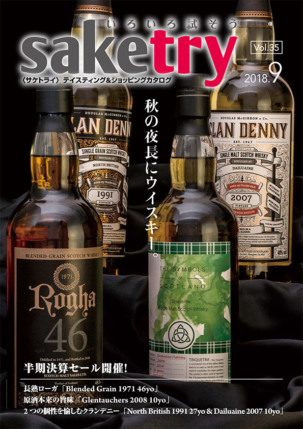saketry vol.35