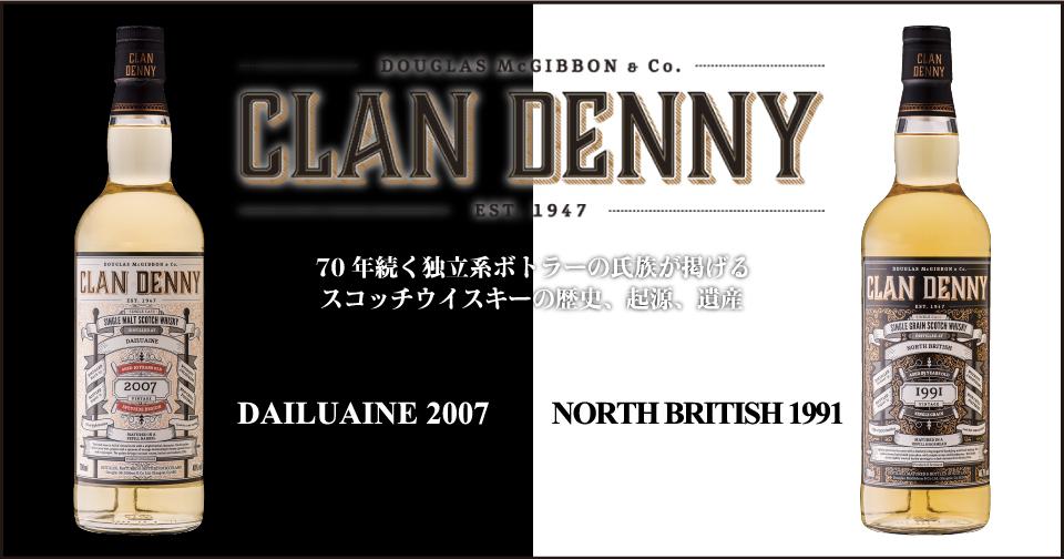 2 つの個性を愉しむクランデニー「North British 1991 27yo & Dailuaine 2007 10yo」