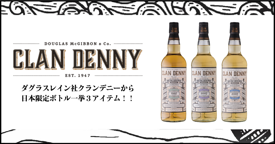 ダグラスレイン社クランデニーから日本限定ボトル一挙3アイテム!!