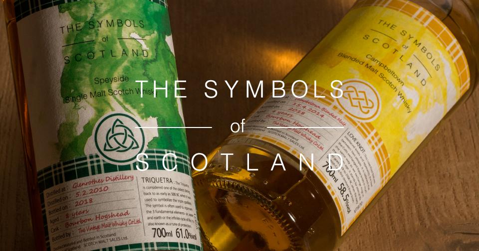 原酒が持つ本来の味と、地域の個性を求めたシンボルズ・オブ・スコットランド