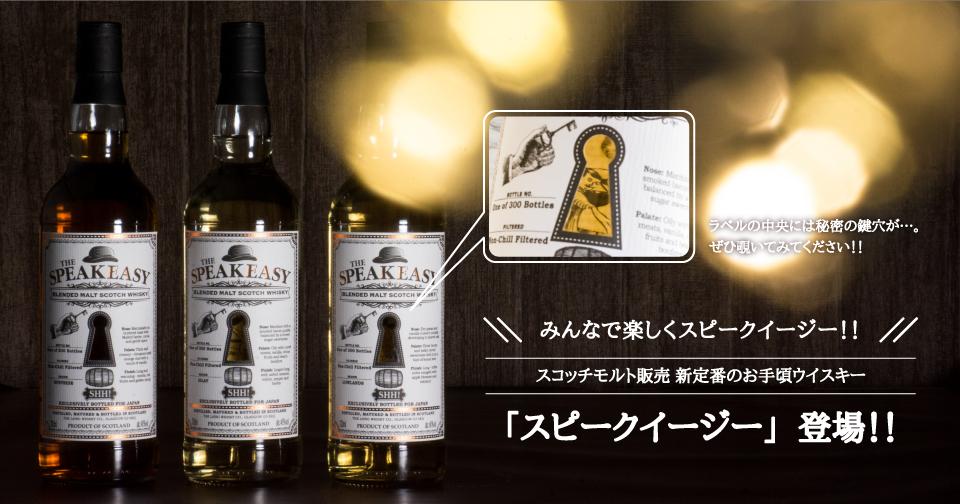 新定番のお手頃ウイスキー「スピークイージー」登場!!