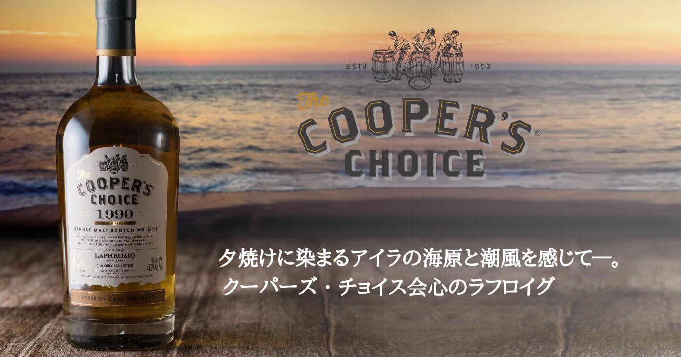 安定的な人気を誇るザ・ヴィンテージ・モルト社のフラッグシップ「ザ・クーパーズ・チョイス」より、会心のラフロイグ登場!