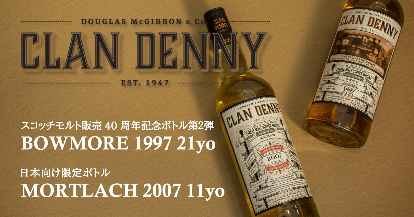 クランデニーより、スコッチモルト販売40 周年記念ボトル第2弾「BOWMORE 1997 21yo」!!