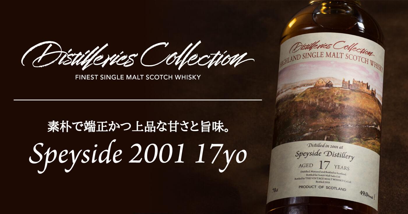 ディスティラリーズ・コレクションより素朴な味わいと上品な甘さが魅力的な「スペイサイド 2001」!!
