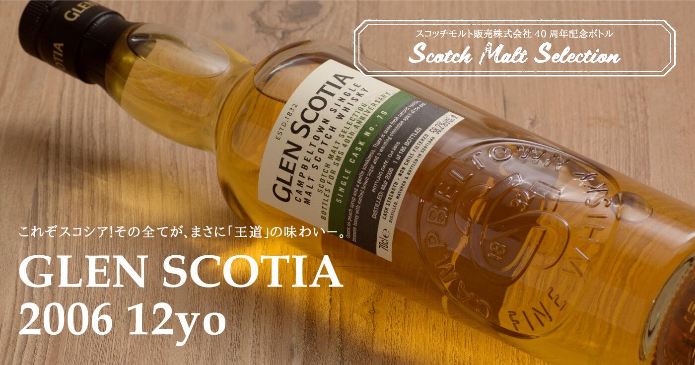 「スコッチ・モルト・セレクション」より、スコッチモルト販売40周年記念ボトルのシングルカスク「 グレンスコシア 2006 12年」 をリリース!!