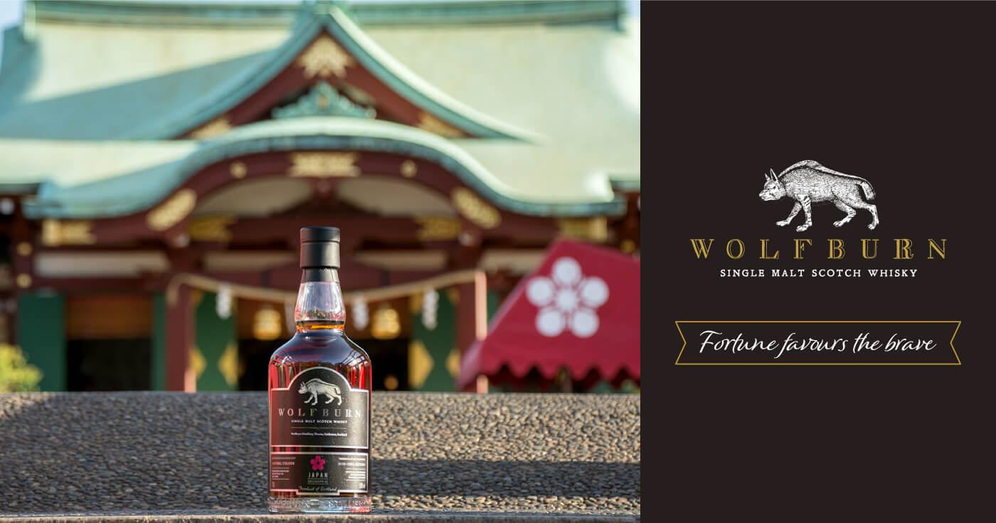 年に1度の日本限定ボトル WOLFBURN 待望のジャパン・エクスクルーシヴ3!!