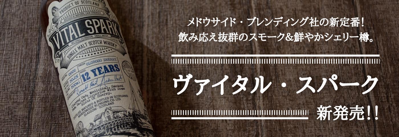 メドウサイド・ブレンディング社の新定番!飲み応え抜群のスモーク&鮮やかシェリー樽。ヴァイタル・スパーク 新発売!!