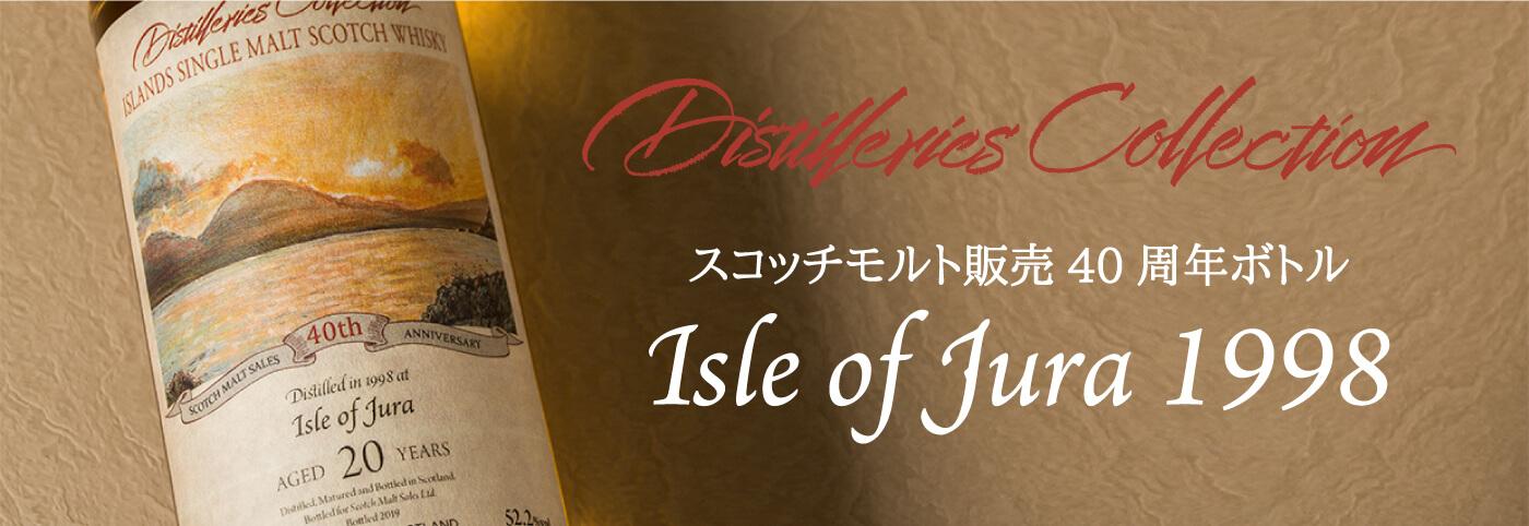 スコッチモルト販売40周年ボトル Distilleries Collection 「アイル・オブ・ジュラ 1998 20年」
